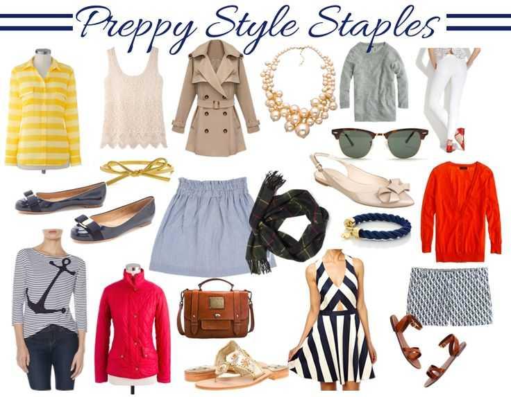 стили в одежде - преппи
