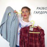 Разбор гардероба со стилистом Татьяной Зворыгиной