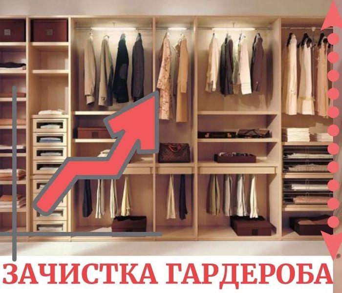 разбор гардероба фото