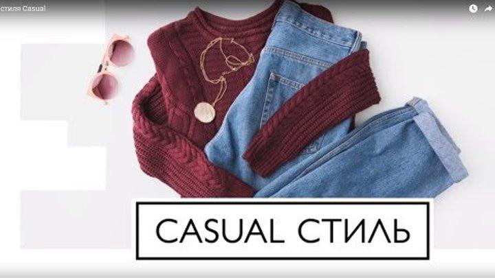 Стиль кэжуал в одежде: фото модных образов в стиле кэжуал