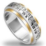 Кольца с символами или Что написано на кольце царя Соломона?
